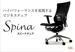 Spina スピーナ