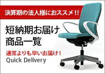 短納期でお届けできるオフィス家具