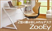 ZooEy ズーイー/オーク突き板タイプ 幅110×奥行60cm