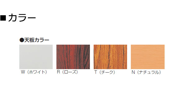 SEIKOFAMILY会議食堂テーブルKTD型H700タイプ 色見本