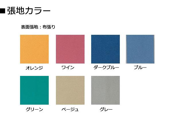 システムパネル パーティション 衝立 (ついたて) MPシリーズ カラー見本