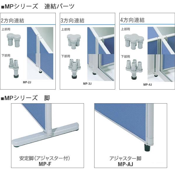 システムパネル パーティション 衝立 (ついたて) MPシリーズ