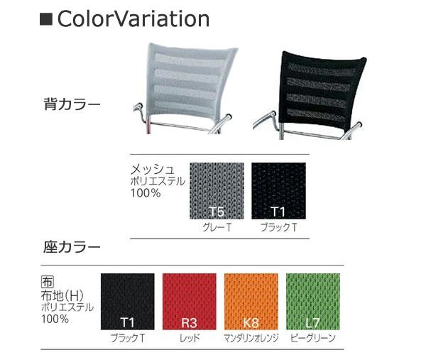 会議椅子 ミーティングチェアー プリエ2チェア カラー