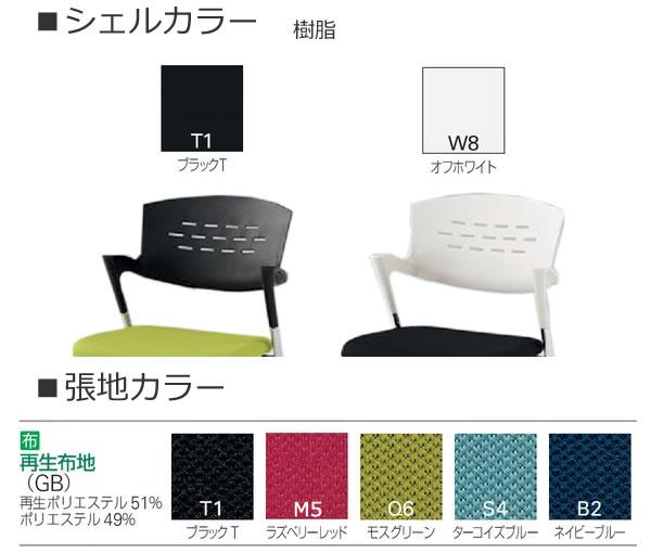 会議椅子 ミーティングチェアー カクタスチェア