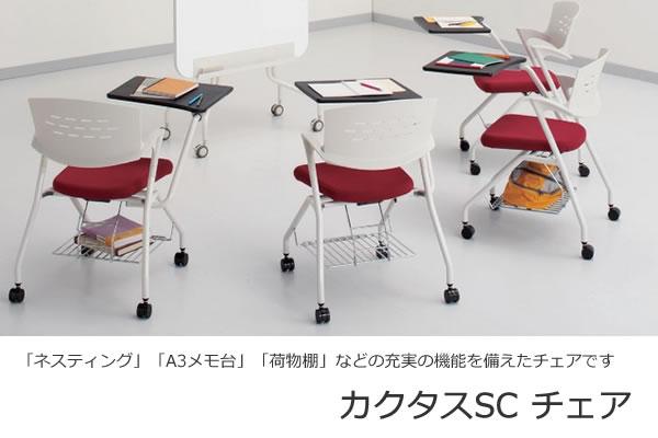 会議椅子 ミーティングチェアー カスタスSCチェア