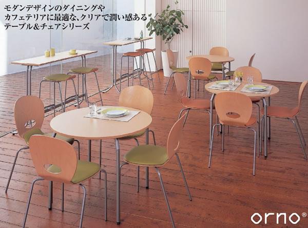 ミーティングテーブル ダイニング インテリア オルノシリーズ テーブル