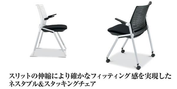 会議椅子 ミーティングチェアー ネスタブルチェア