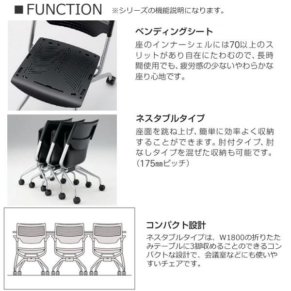 会議椅子 ミーティングチェアー レクシブチェア