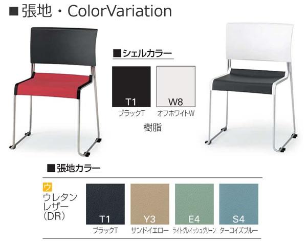 会議椅子 ミーティングチェアー ルベックチェア スタッキング 横連結 カラー