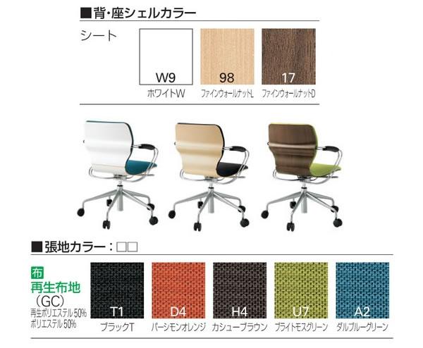 会議椅子 ミーティングチェアー シンタシリーズ