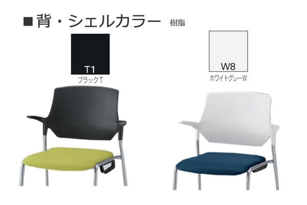 会議椅子 ミーティングチェアー ステンザチェア カラー