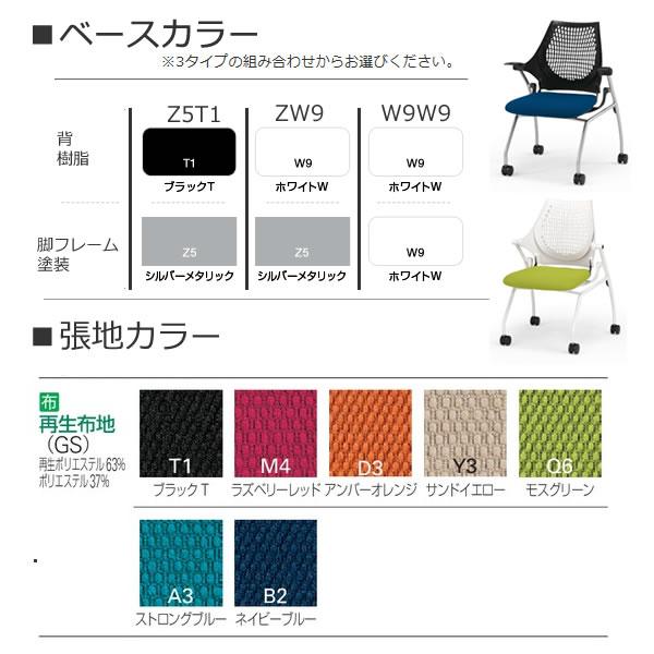 会議椅子 ミーティングチェアー イプサチェア カラー