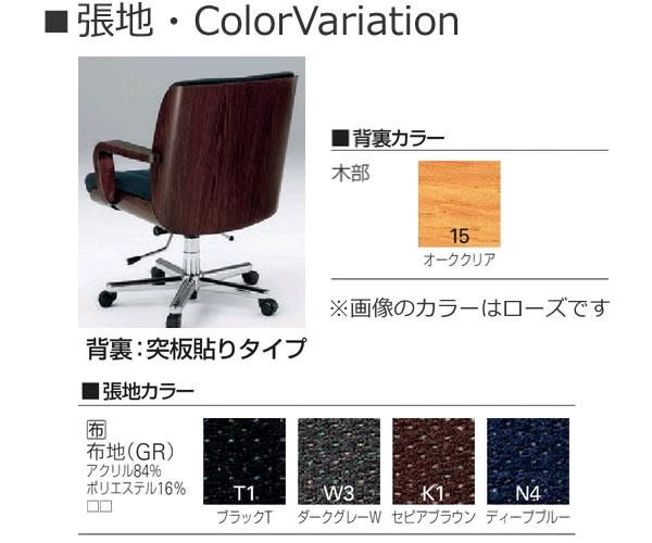 イトーキ R-1タイプ エグゼクティブチェア カラー