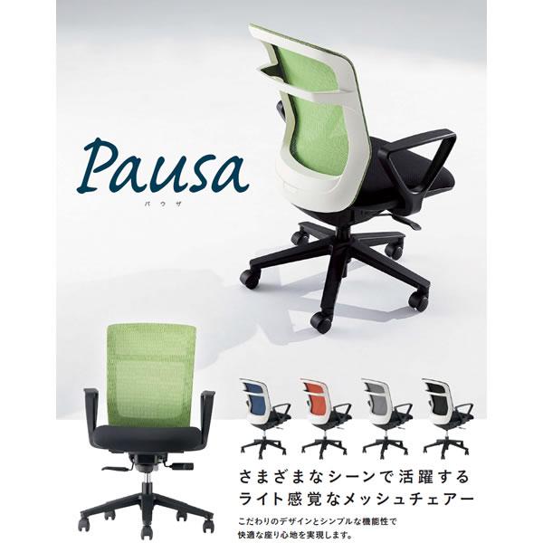 ナイキ パウザ Pausa オフィスチェア PAE型 事務用チェアー