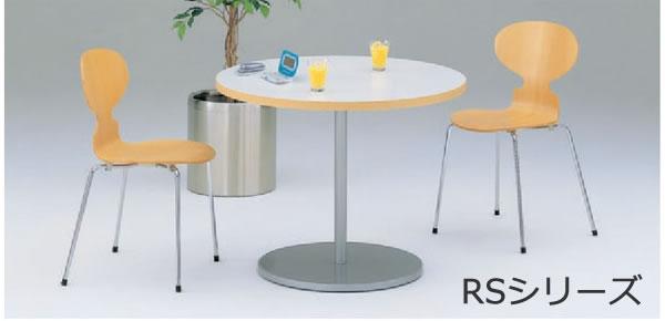ミーティングテーブル ダイニング インテリア RSシリーズ