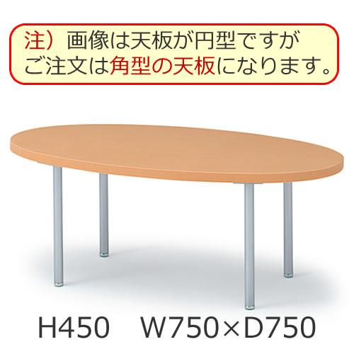 ミーティングテーブル ダイニング インテリア RSシリーズ 角型テーブル 正方形 4本脚 W750×D750×H450