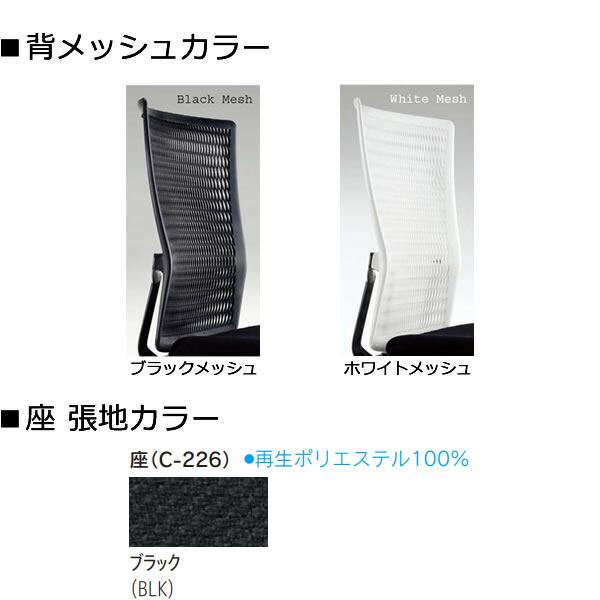内田洋行 アクトディア チェア カラー