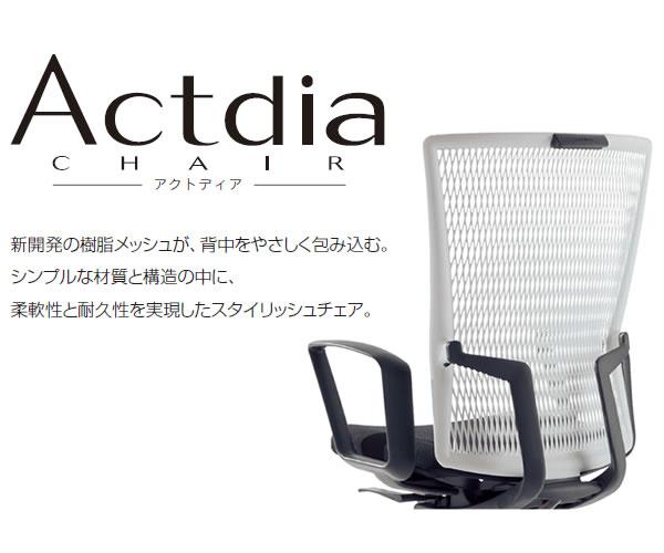 内田洋行 アクトディア チェア