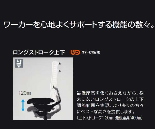 内田洋行 アクトディア チェア 機能