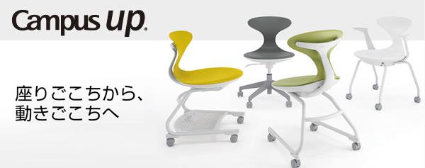 会議椅子 ミーティングチェアー コクヨ キャンパスアップ