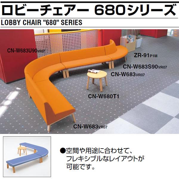 ロビーチェア 待合 病院 長椅子 680シリーズ
