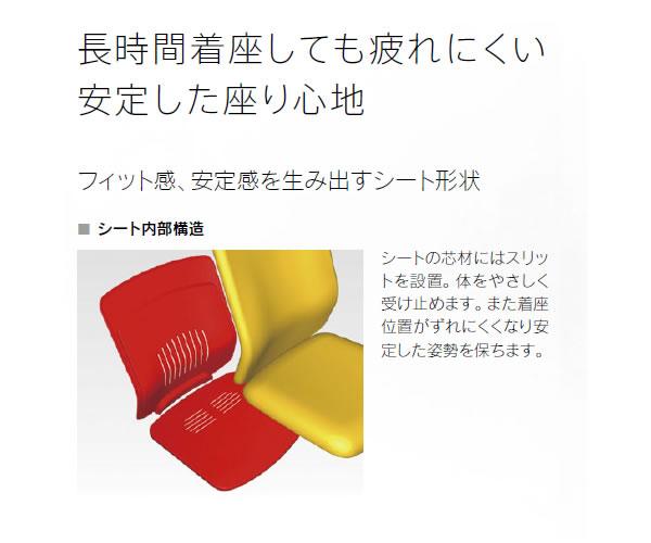 内田洋行 クレネ チェア
