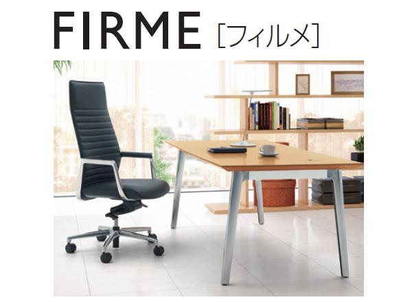 オカムラ フィメル エグゼクティブチェア 社長椅子 役員椅子