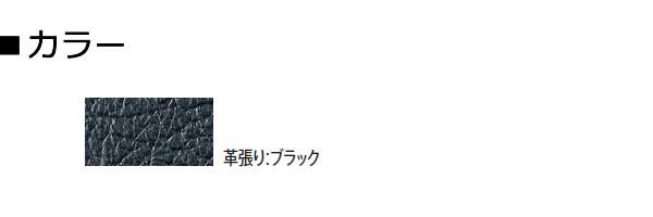 内田洋行 パルス チェア カラー