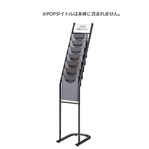 パンフレットスタンド 傾斜タイプ POPホルダー付 1列7段A4 TPS-117D