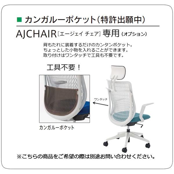 内田洋行 エージェイ チェア専用 カンガルーポケット 簡単取り付け工具不要