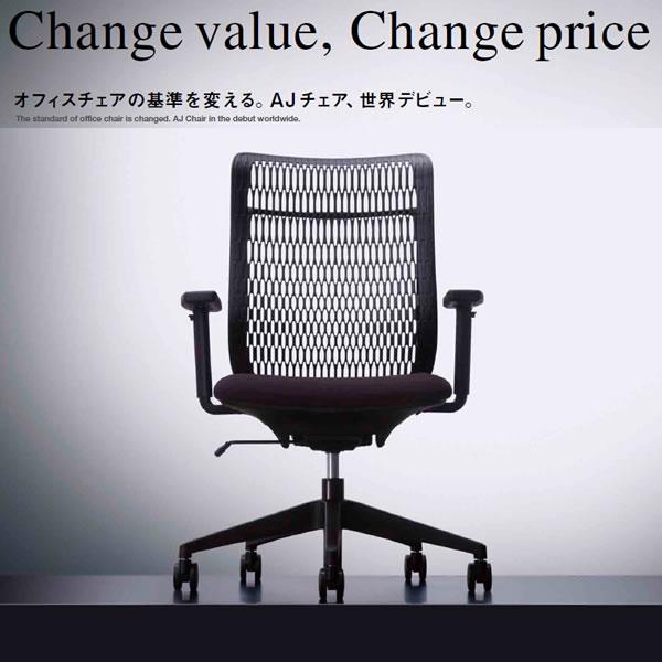 内田洋行 エージェイ チェア