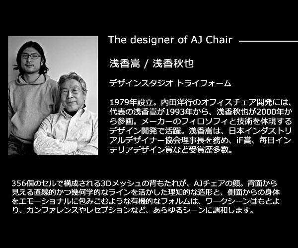 内田洋行 エージェイ チェア デザイナー浅香嵩 浅香秋也 デザインスタジオ トライフォーム