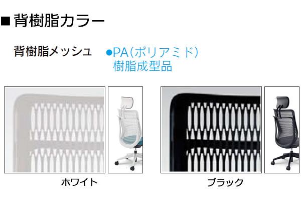 内田洋行 エージェイ チェア ヌードタイプ 背樹脂カラー ヘッドレスト付