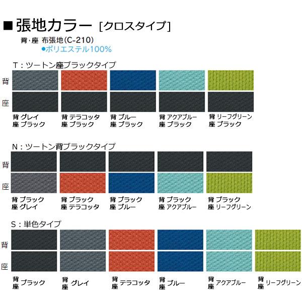 内田洋行 カリッサ チェア クロスタイプ カラー