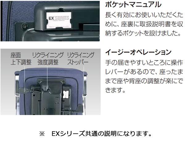 内田洋行 EXチェアシリーズ共通 機能