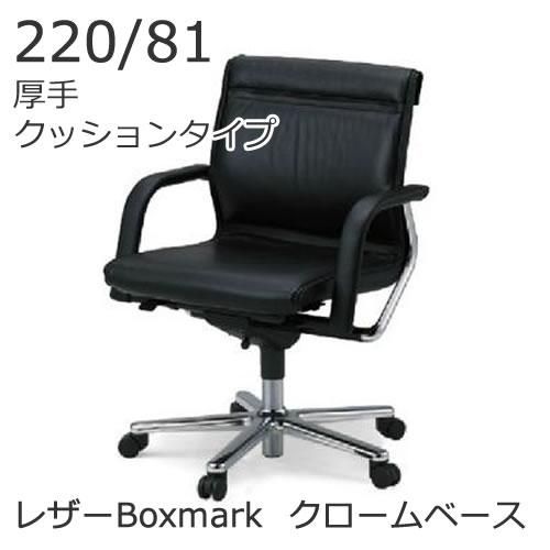 ウィルクハーン FSライン 220/81 ローバック 厚手クッションタイプ クロームフレーム・ベース レザーBoxmark Wilkhahn