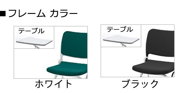 内田洋行ミーティングチェア ブルーメ テーブル付 フレームカラー見本
