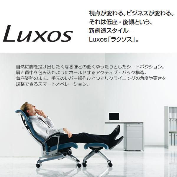 オカムラ Luxos ラクソス