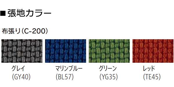 内田洋行ミーティングチェア FM-310Nシリーズ カラー見本