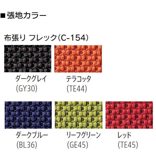 内田洋行ミーティングチェア FM-320シリーズ カラー見本