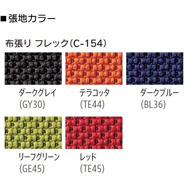 内田洋行ミーティングチェア FM-350シリーズ カラー見本