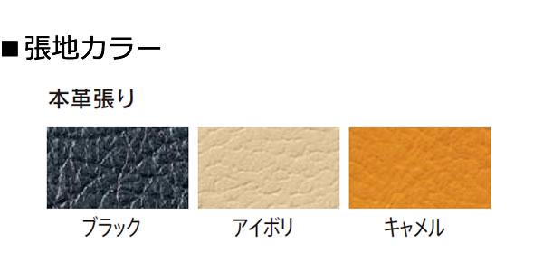 内田洋行ミーティングチェア GMシリーズ本革張りカラー見本