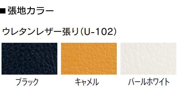 内田洋行ミーティングチェア GM-Cシリーズ モノトーンタイプ ウレタンレザー張りカラー見本