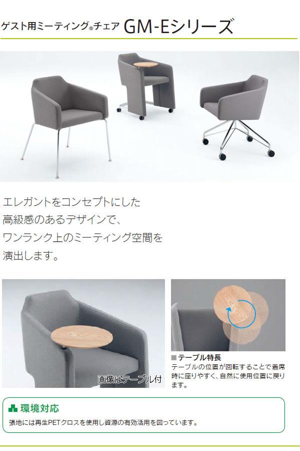 内田洋行ミーティングチェア GM-Eシリーズ