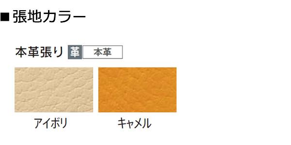 内田洋行ミーティングチェア GM-Eシリーズ 本革張り カラー見本