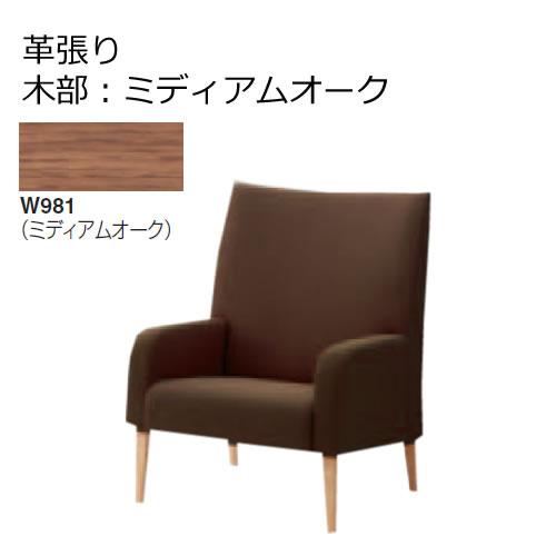 オカムラ エグゼクティブサロンシリーズ ベーシック ミディアムオーク色 革張り 750W