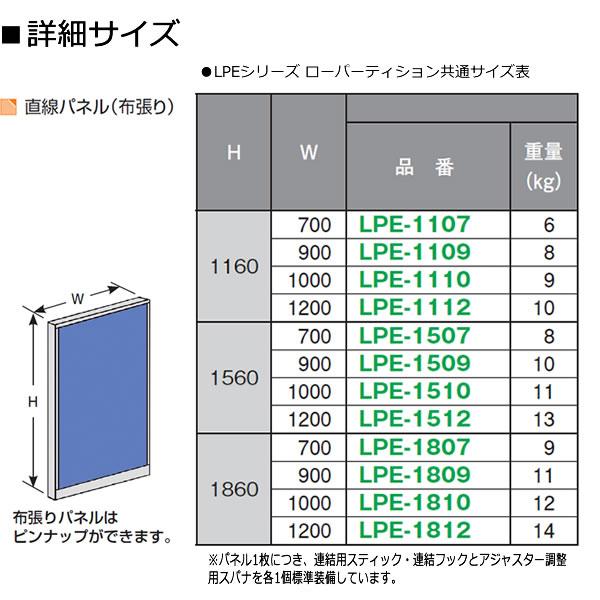 ローパーティション 衝立 BelfixベルフィクスLPEパネル 生興サイズ表