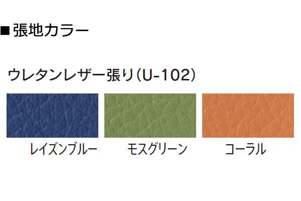内田洋行ミーティングチェア MF-180シリーズ ウレタンレザー張りカラー見本