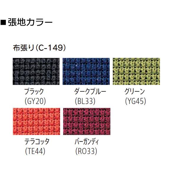 内田洋行ミーティングチェア MF-270シリーズ 背ヌード布張り カラー見本