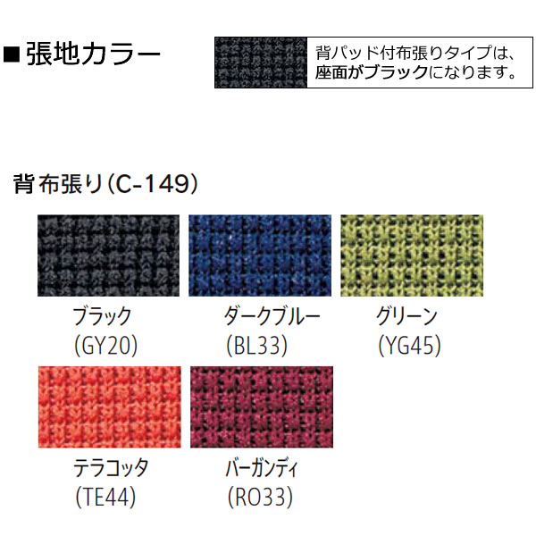 内田洋行ミーティングチェア MF-270シリーズ 背パッド付 布張り カラー見本